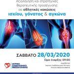 Αξιολόγηση Και Στρατηγικές Θεραπευτικής Προσέγγισης σε Αθλητικές Κακώσεις Ισχίου, Γόνατος & Αγκώνα